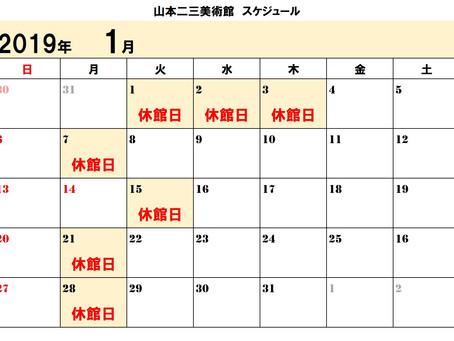 ☁山本二三美術館1月の予定☁