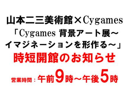 山本二三美術館×Cygames 「Cygames 背景アート展~イマジネーションを形作る~」時短開館のお知らせ