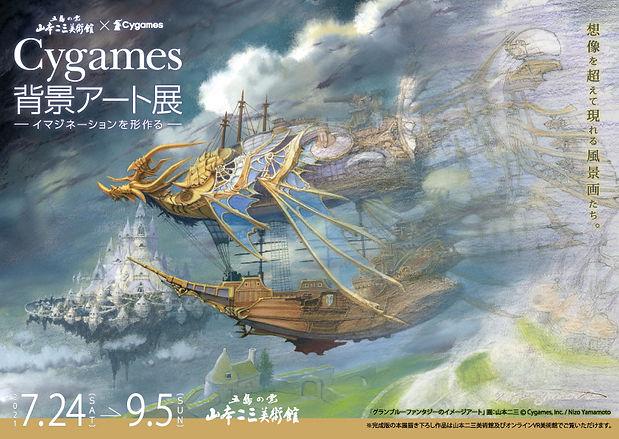 cygames背景アート展2021_チラシ表.jpg