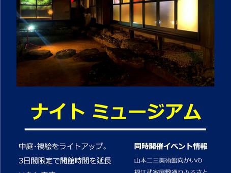 ☁山本二三美術館 ナイトミュージアムのお知らせ☁