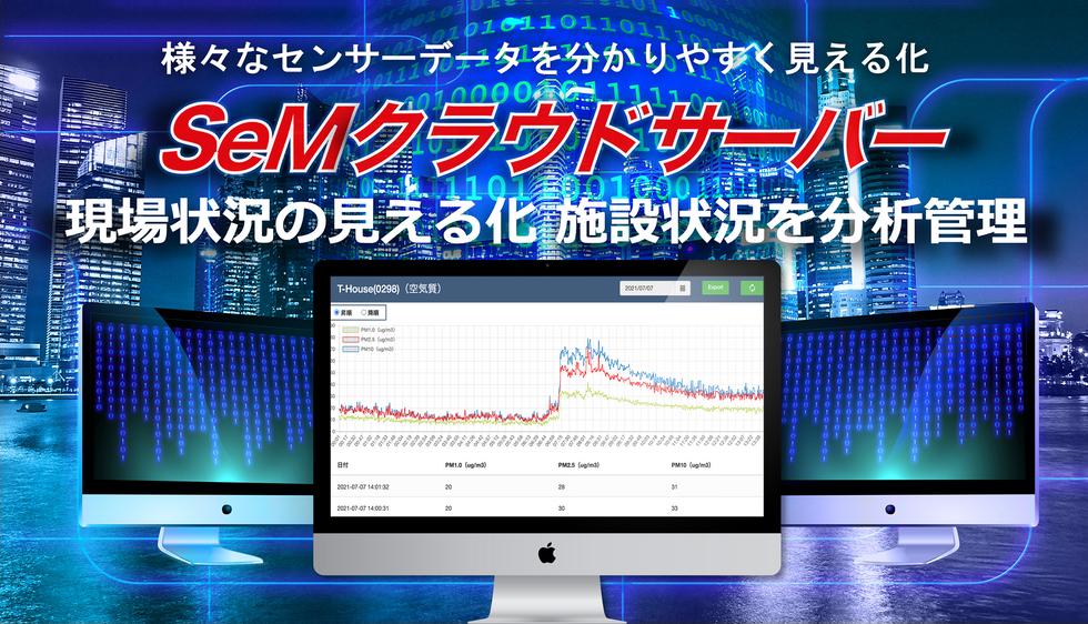 SeMクラウドサーバー