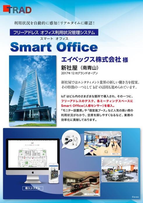 TRAD_smartoffice