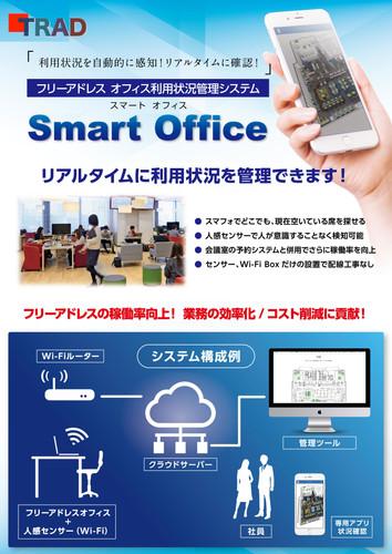 TRAD_smartoffice2.jpg