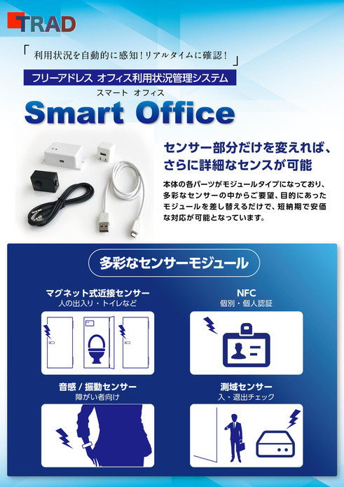 TRAD_smartoffice2