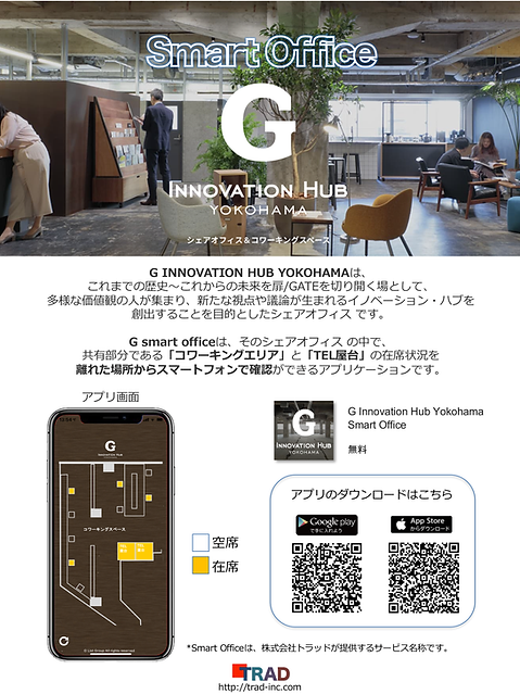 G_SmartOffice_チラシ_2020102.png