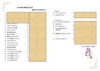 秋の発表会プログラム2020_V41_Web.jpg