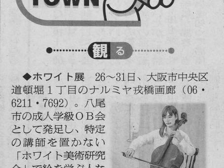 ナルミヤ戎橋画廊ホワイト展 -チェリスト秋田理恵-