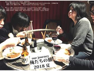 俺たちの旅〜2018夏
