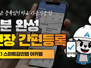 아키엠 [1분 완성] 간편등록 기능!!