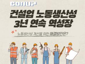 건설업 노동생산성 3년 연속 역성장!!