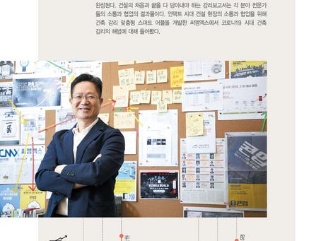 2020 아키엠 비대면바우처의 우수사례 선정!!