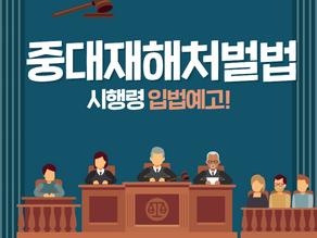 210709 중대재해처벌법 시행령 제정안 입법예고 관련 보도자료