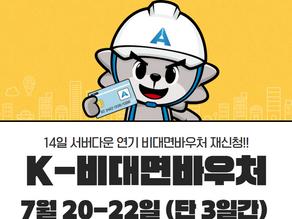 ★★[7월20-22일 접수 재공고] ★★'21년 비대면 서비스 바우처 추가모집 !!