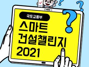 스마트 건설챌린지 2021