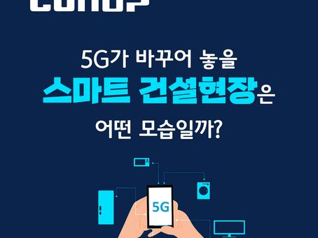 5G가 바꾸어 놓을 건설현장은 어떤 모습일까?