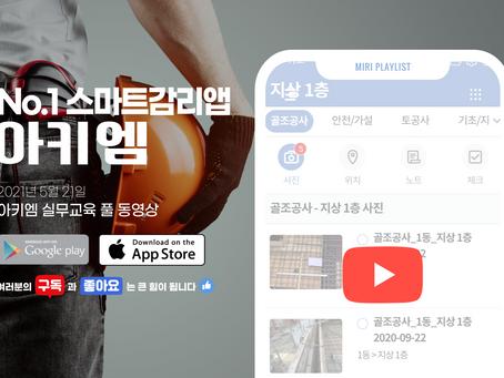 [아키엠] 실무교육동영상 20210521(금)