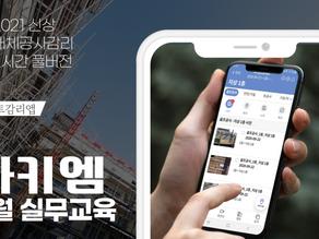 [교육동영상_202106] 아키엠 실무교육 풀영상 (해체감리 포함)