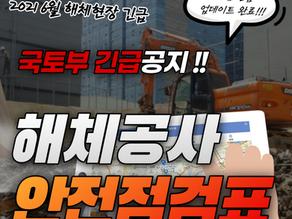 [국토부 공지] 건축물 해체(허가대상) 안점점검표 긴급 업데이트 완료 안내!!!!