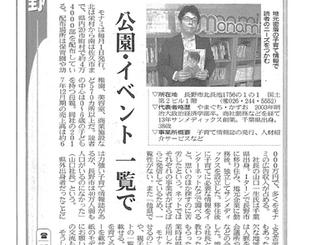 日本経済新聞に代表の山口が取り上げられました。