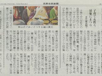 長野市民新聞に弊社が取り上げられました。