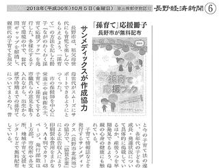 長野経済新聞に弊社が取り上げられました。