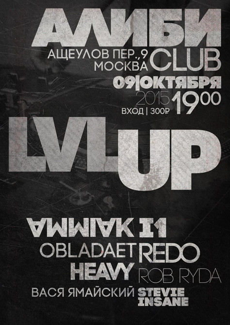 LVL UP - 09.10.15 (MOSCOW)