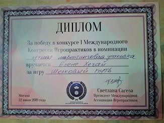 Игра ШЕЛКОВЫЙ ПУТЬ - победитель конкурса!