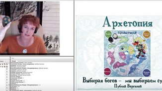 Запись вебинара по Архетопии