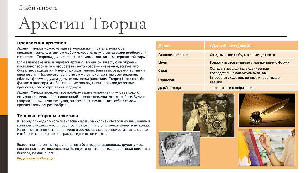 12 архетипов -11.jpg