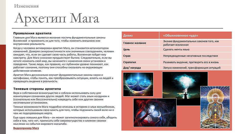 12 архетипов -09.jpg