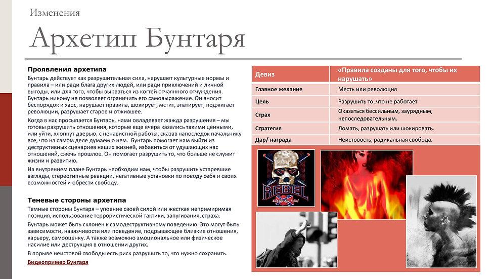 12 архетипов -08.jpg