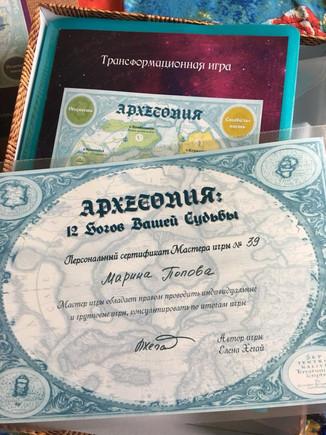 Архетопия в Екатеринбурге!