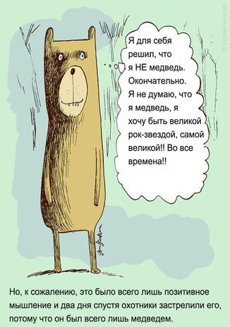 Я точно НЕ медведь!