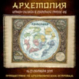 Архетопия1 онлайн анонс.jpg