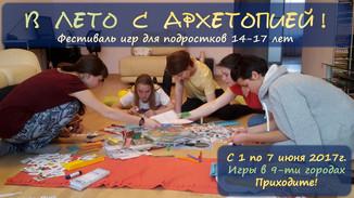 В лето с Архетопией! Фестиваль для подростков