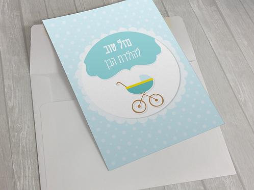 כרטיס ברכה להולדת הבן