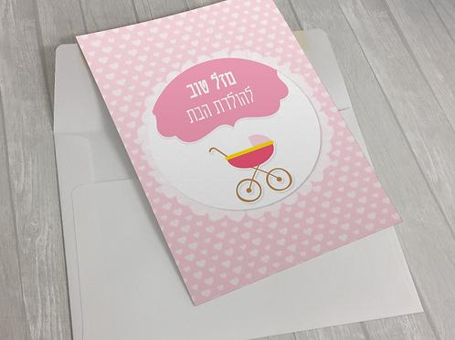 כרטיס ברכה להולדת הבת