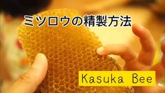 Kasuka・Bee カスカビー「ミツロウの使い方」