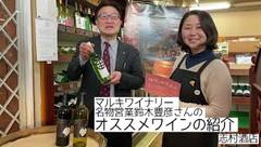 マルキワイナリー名物営業 鈴木豊彦さんのオススメワインの紹介