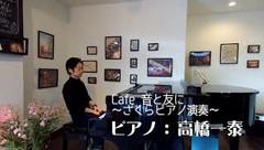 Café 音と友に〜さくらピアノ演奏〜