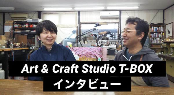Art & Craft Studio T-BOX 〜インタビュー〜