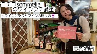 ミチコsommelierのワインプチ講座〜ワイングラスとワインの開け方