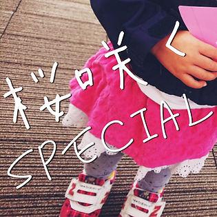 桜咲くspecialサイトアイコン.jpg