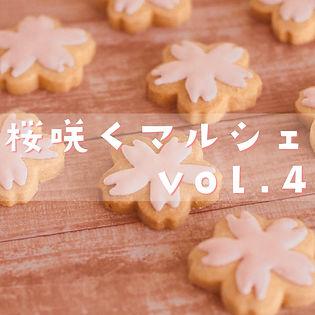 桜咲くマルシェサイトアイコン.jpg