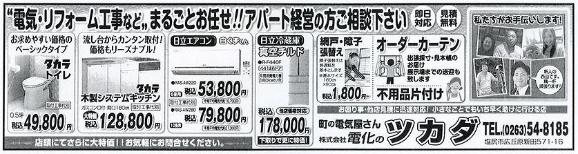 電化のツカダ広告16年5月