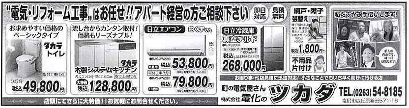 電化のツカダ広告16年6月