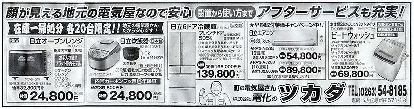 電化のツカダ広告19年5月