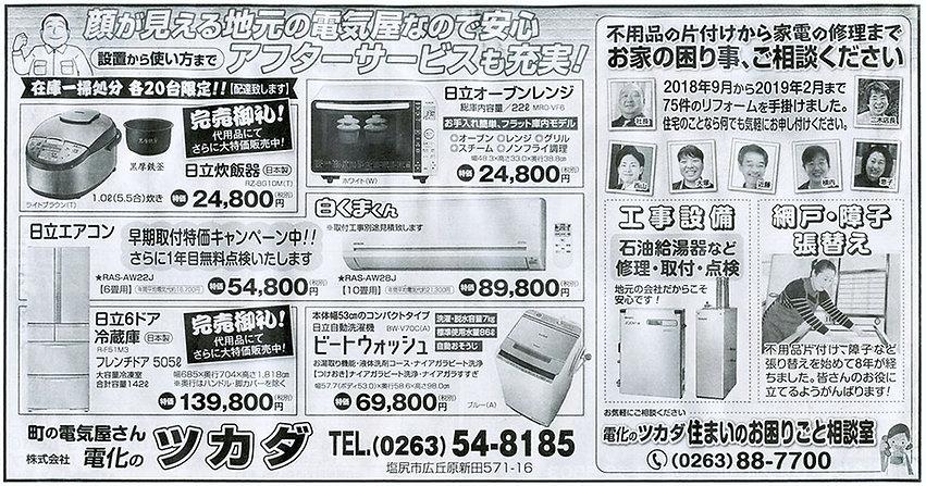 電化のツカダ広告19年6月7日