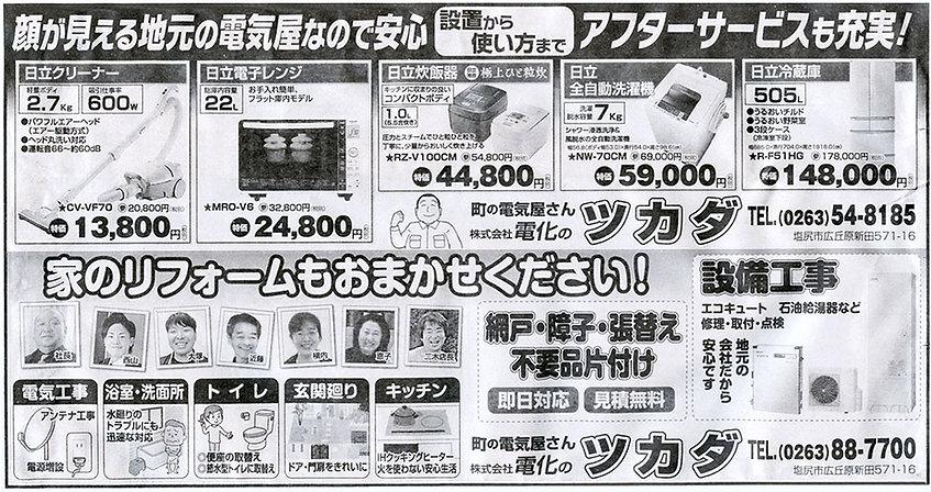 電化のツカダ広告19年9月