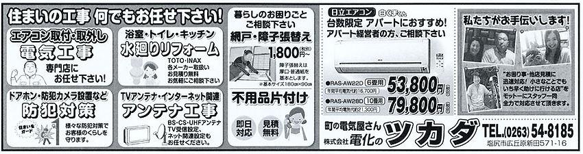 電化のツカダ広告16年3月